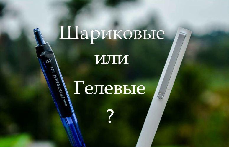 Шариковые или Гелевые ручки?