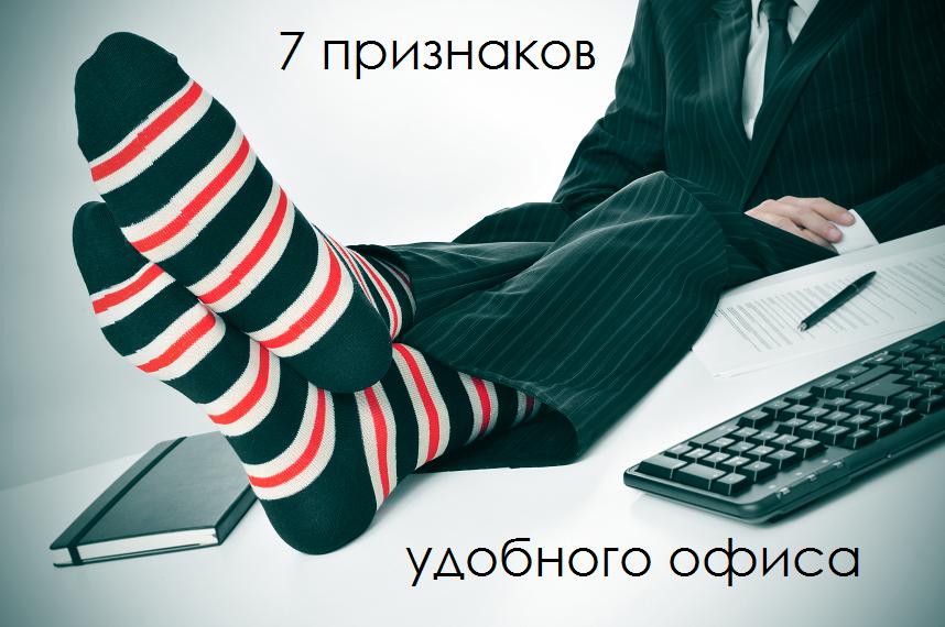 7 признаков удобного офиса