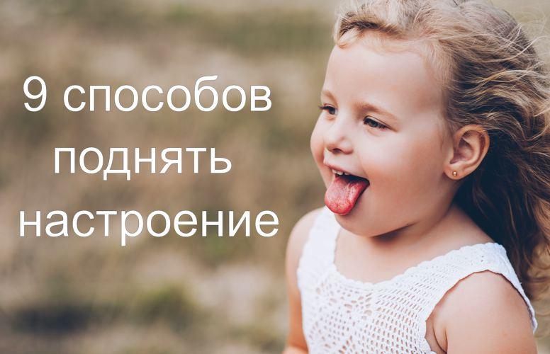 9 способов поднять настроение