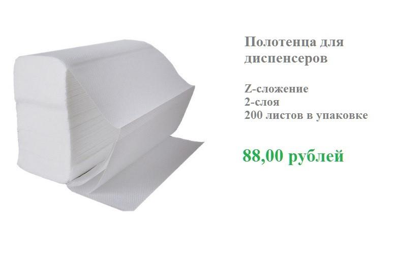 Полотенце ZZ