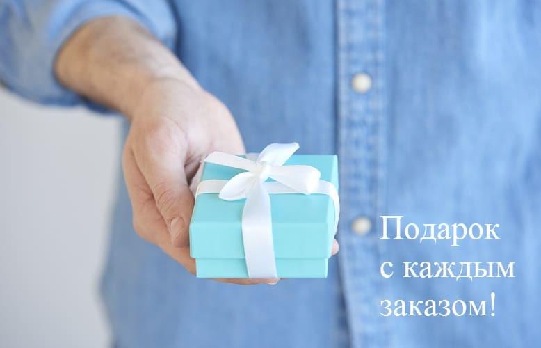 Подарки всем