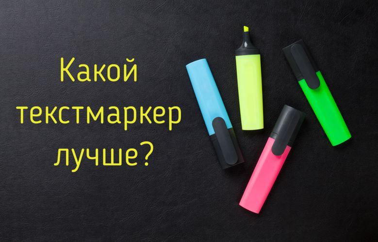 Какой текстмаркер лучше?