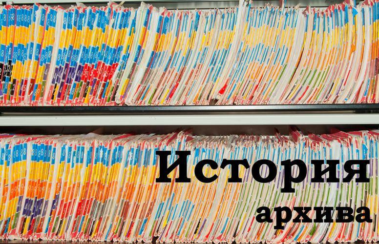 История архивов