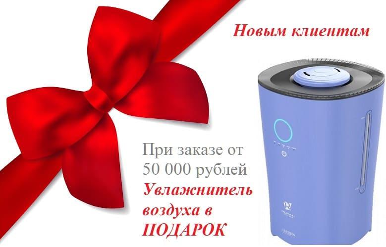 Подарки новым клиентам